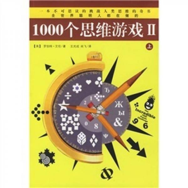 1000个思维游戏2(上下)