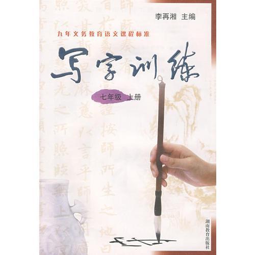 写字训练:七年级 上册/九年义务教育语文课程标准