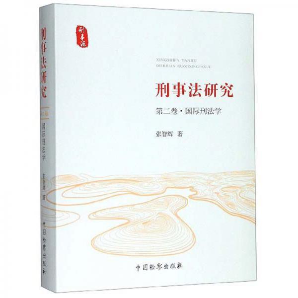 刑事法研究(第2卷·国际刑法学)