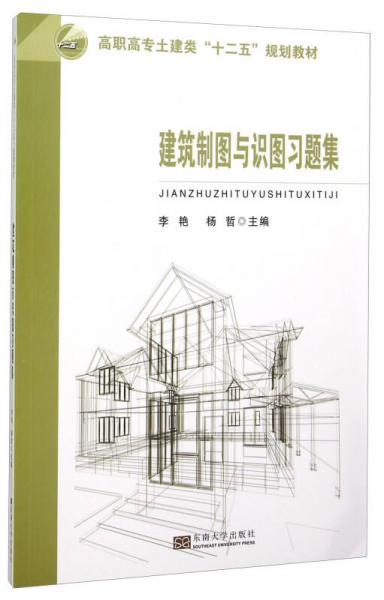 建筑制图与识图习题集