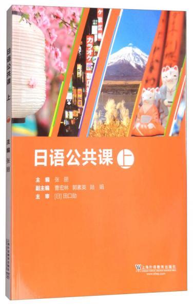日语公共课(上)