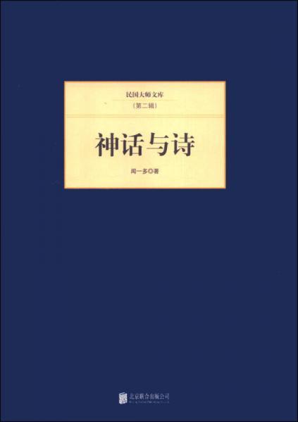 民国大师文库·第二辑:神话与诗