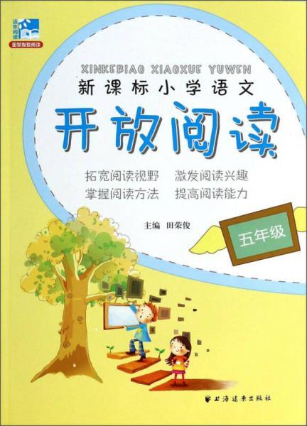 新课标小学语文开放阅读:5年级