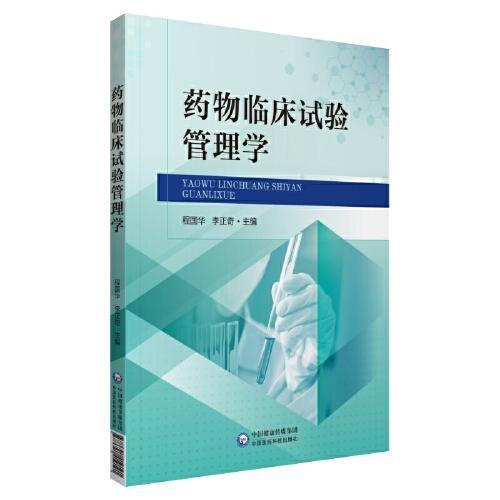 药物临床试验管理学