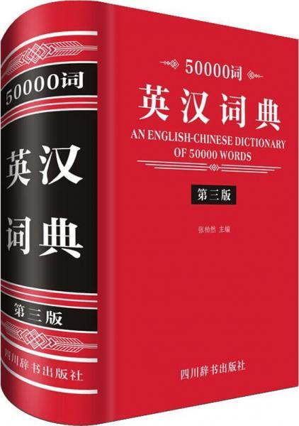 50000词英汉词典(第3版)