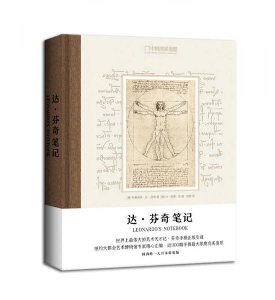 达·芬奇笔记(大开本精装版)