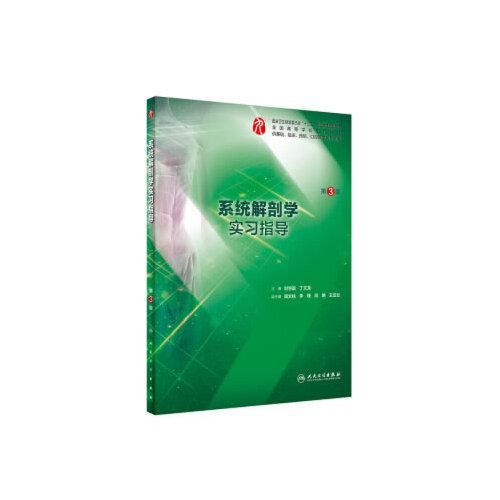 系统解剖学实习指导(第3版/本科临床配教)