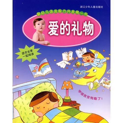 婴幼儿语言智力开发第一书:爱的礼物