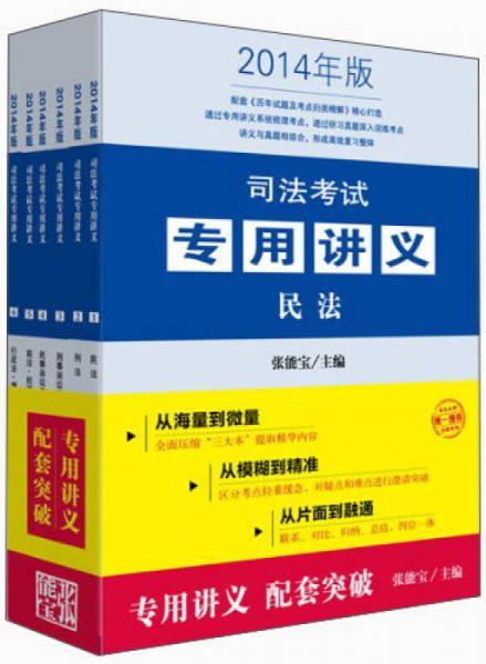 司法考试专用讲义(2014年版 套装共6册)