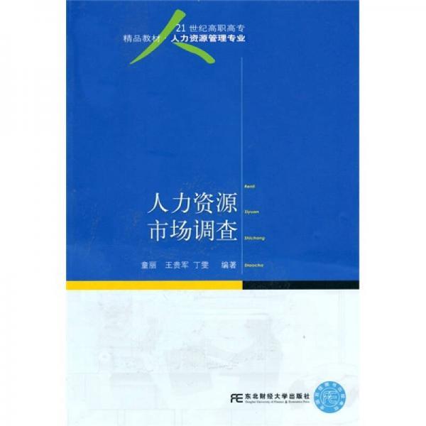 人力资源市场调查/21世纪高职高专精品教材·人力资源管理专业