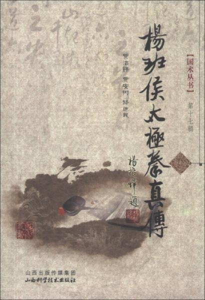 国术丛书(第17辑):杨班侯太极拳真传