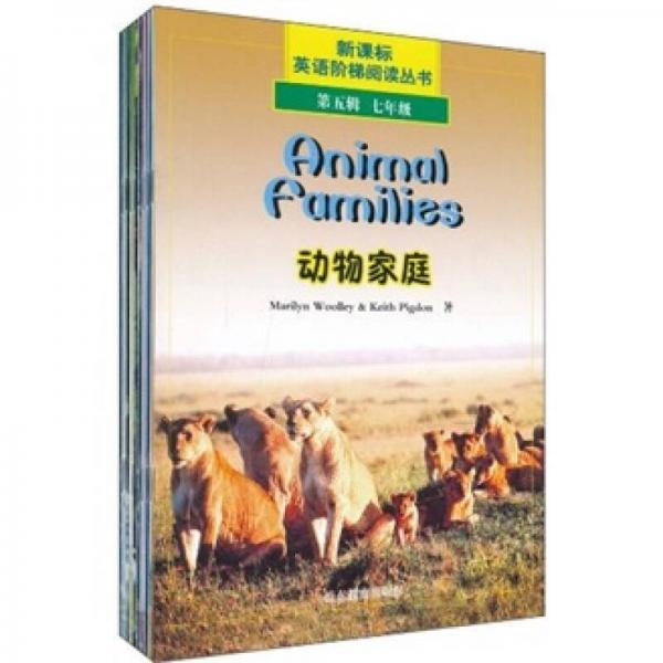 新课标英语阶梯阅读丛书(7年级)(第5辑)(共10册)