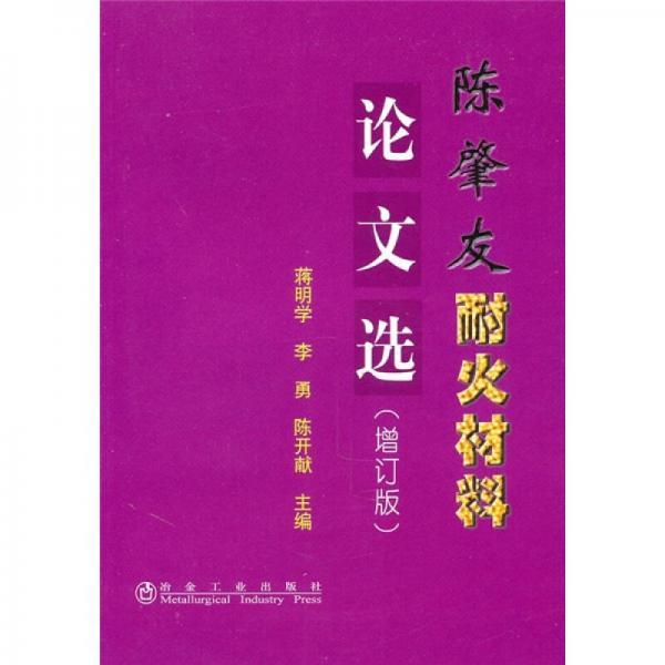 陈肇友耐火材料论文选(增订版)