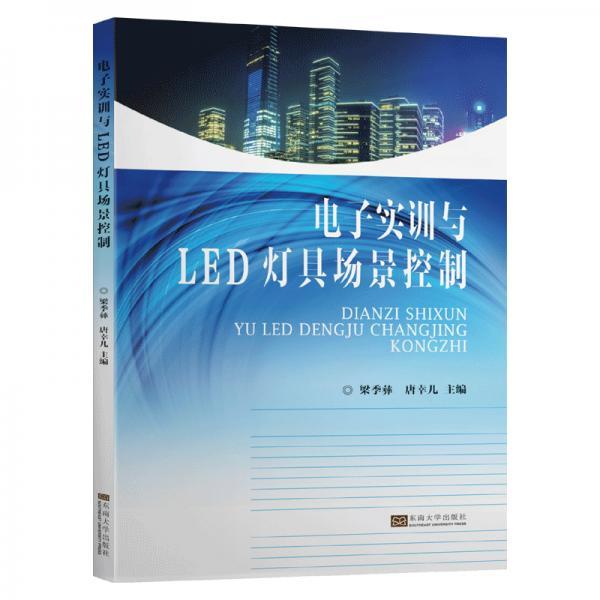 电子实训与LED灯具场景控制