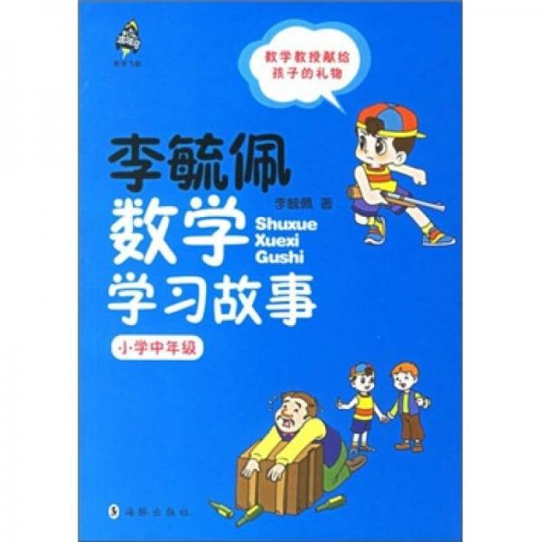 小学中年级-李毓佩数学学习故事