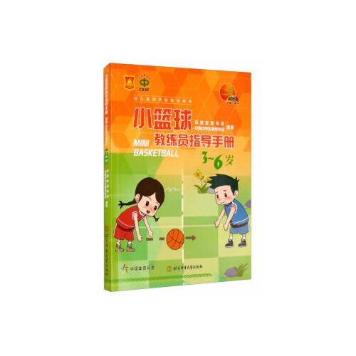 小篮球教练员指导手册(3~6岁)