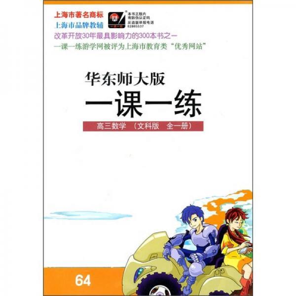 一课一练:高3数学(文科版)(全1册)(华东师大版)