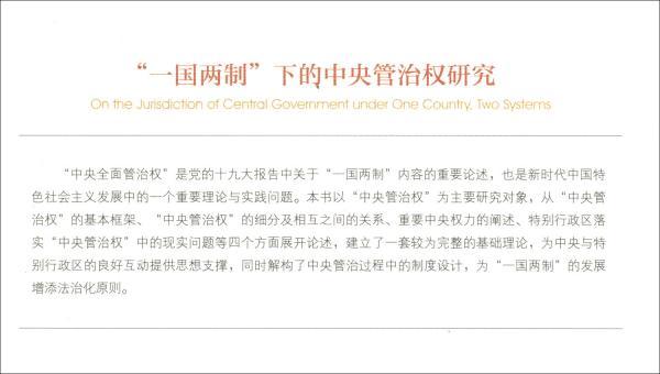 """""""一国两制""""下的中央管治权研究"""