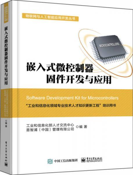 嵌入式微控制器固件开发与应用