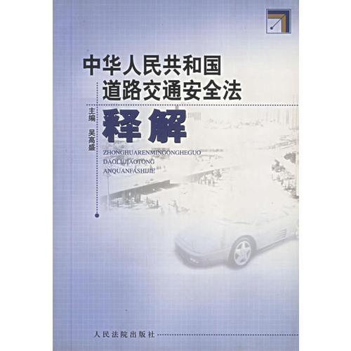 中华人民共和国道路交通安全法释
