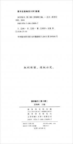 国学集刊2018.2(总第2辑)