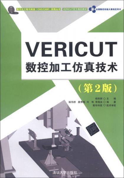 数字化工程与制造(CAD/CAM)实践丛书:VERICUT数控加工仿真技术(第2版)