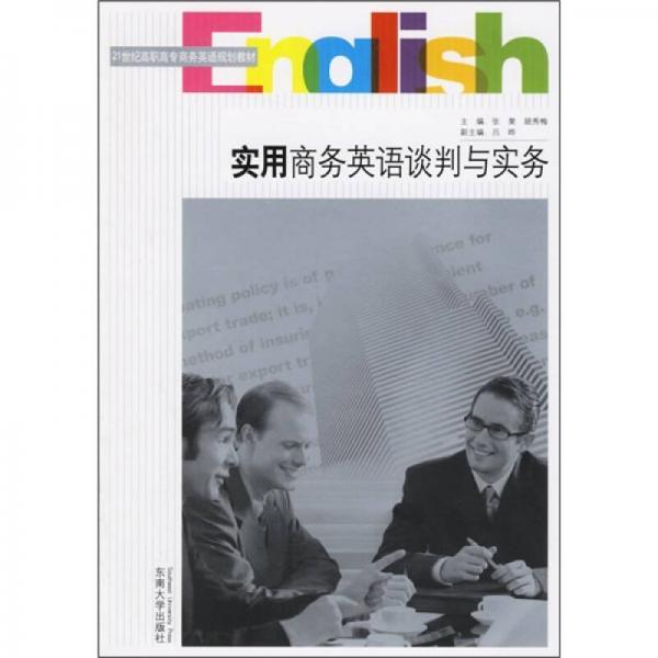 实用商务英语谈判与实务