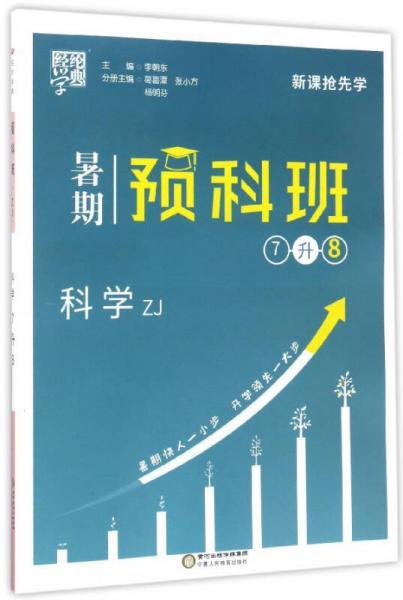 经纶学典·暑期预科班:科学(七升八 ZJ浙教)
