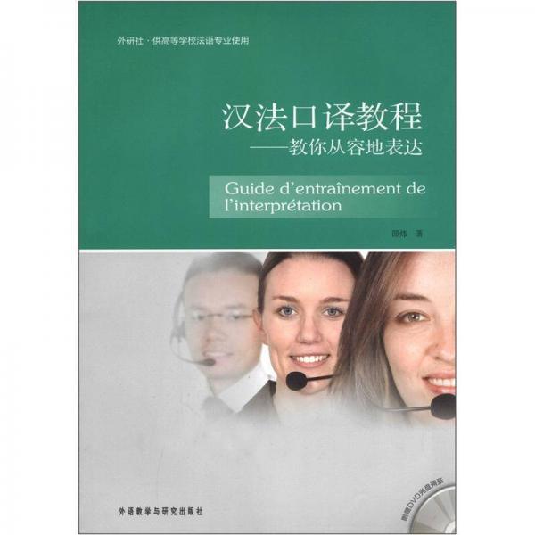 汉法口译教程——教你从容地表达