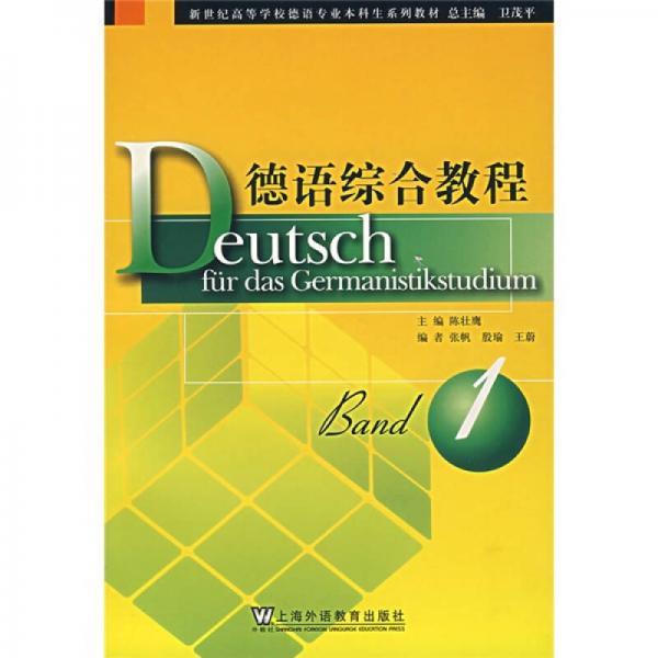 德语综合教程 Band 1