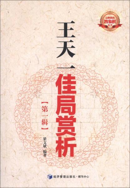 金牌教练教象棋丛书:王天一佳局赏析(第1辑)