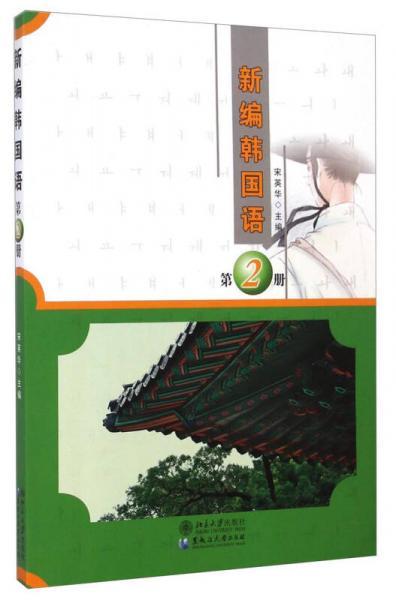 新编韩国语. 第2册