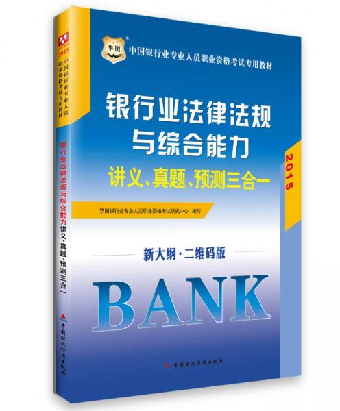 华图·2015中国银行业专业人员职业资格考试专用教材:银行业法律法规与综合能力讲义、真题、预测三合一