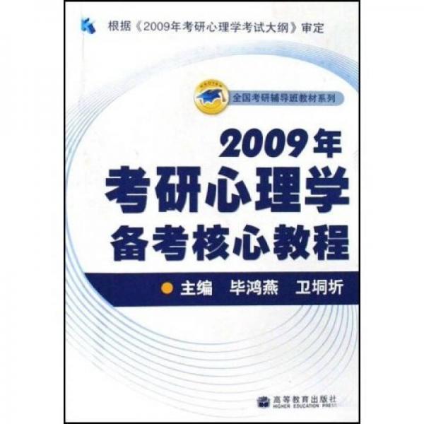 全国考研辅导班教材系列:2009年考研心理学备考核心教程