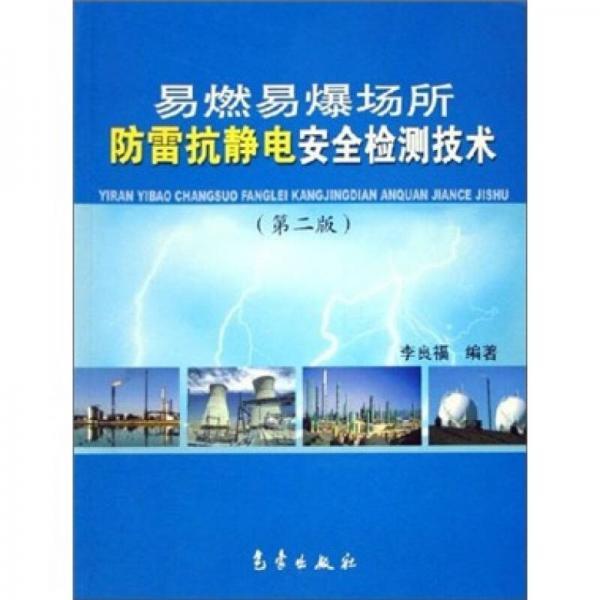 易燃易爆场所防雷抗静电安全检测技术(第2版)