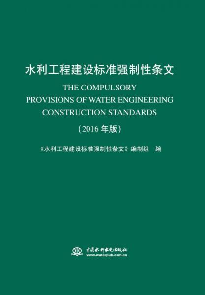 水利工程建设标准强制性条文(2016年版)