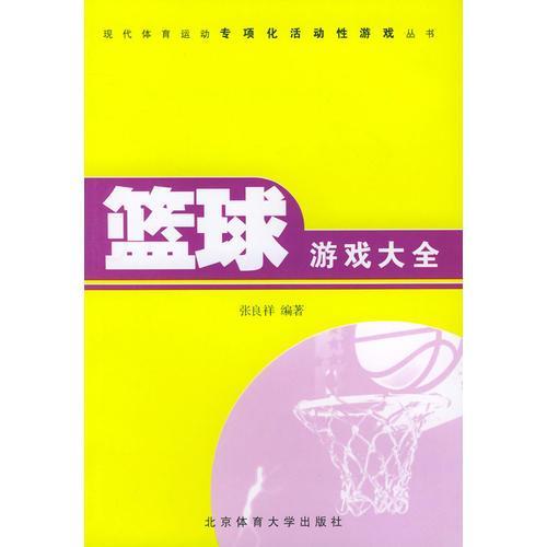 篮球游戏大全——现代体育运动专项化活动性游戏丛书