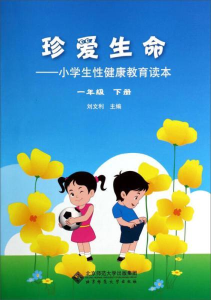 珍爱生命:小学生性健康教育读本(1年级下)