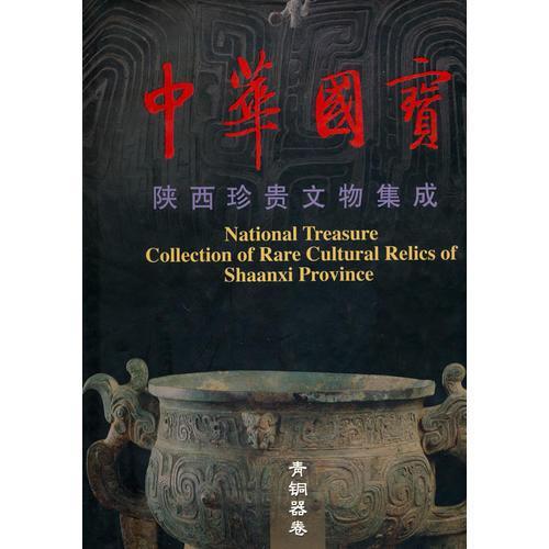 中华国宝·青铜器卷(精装版)——陕西珍贵文物集成珍藏版,漂亮精美,限量印刷发行