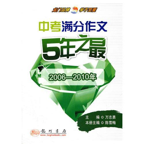 2006-2010年中考满分作文5年之最