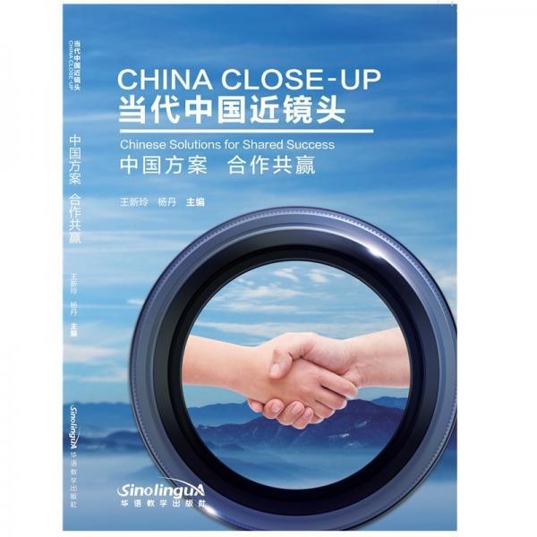 当代中国近镜头:中国方案合作共赢
