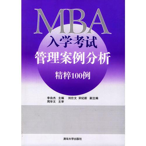 MBA入学考试管理案例分析精粹100例