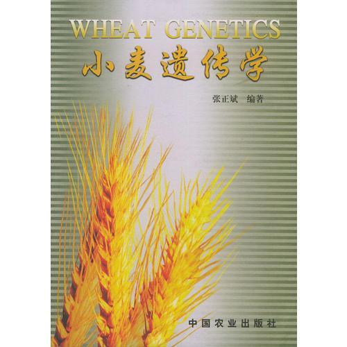 小麦遗传学