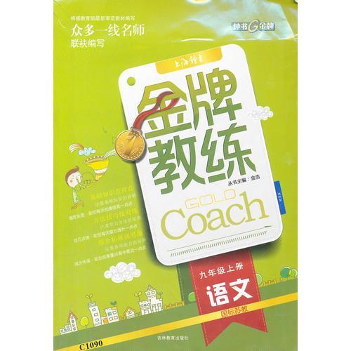 语文九年级国标苏教(上)(2012年6月印刷)金牌教练(含检测)