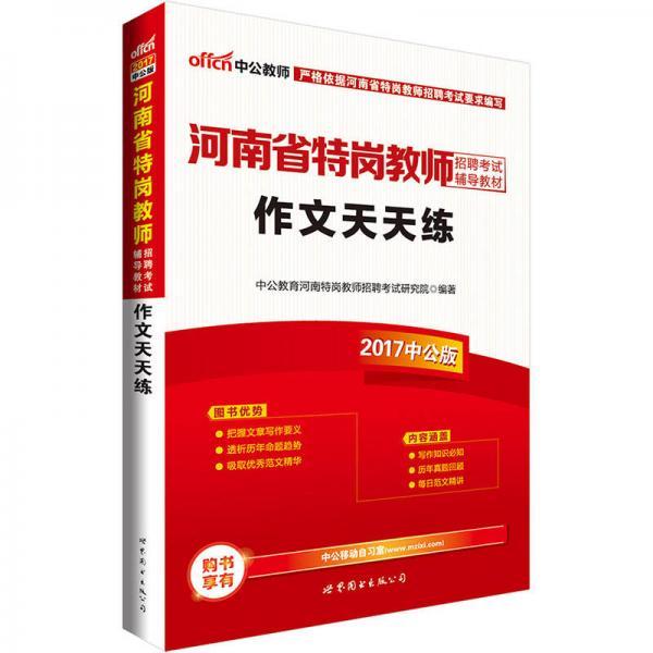 中公版·2017河南省特岗教师招聘考试辅导教材:作文天天练