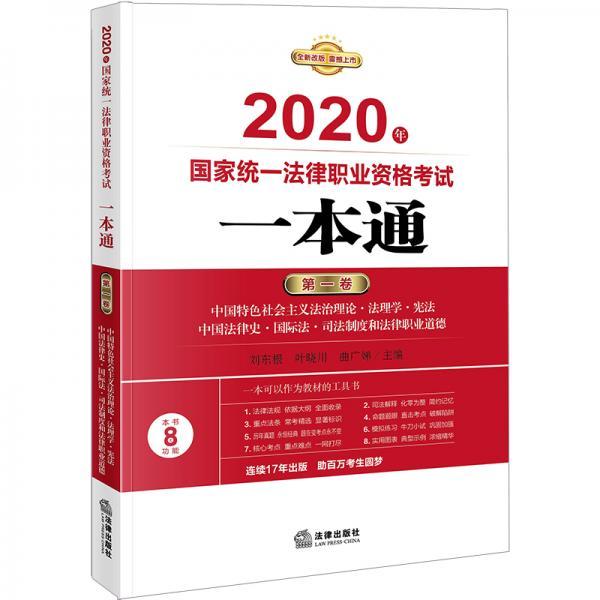 司法考试2020国家统一法律职业资格考试:一本通(第一卷):中国特色·法理宪法·中国法律史·国际法