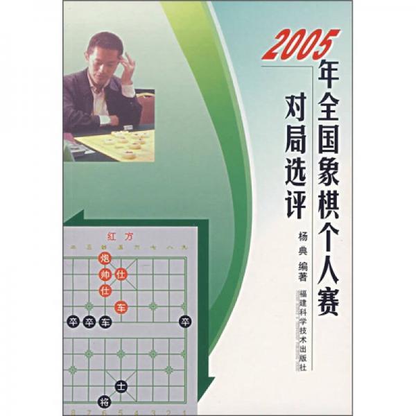 2005年全国象棋个人赛对局选评