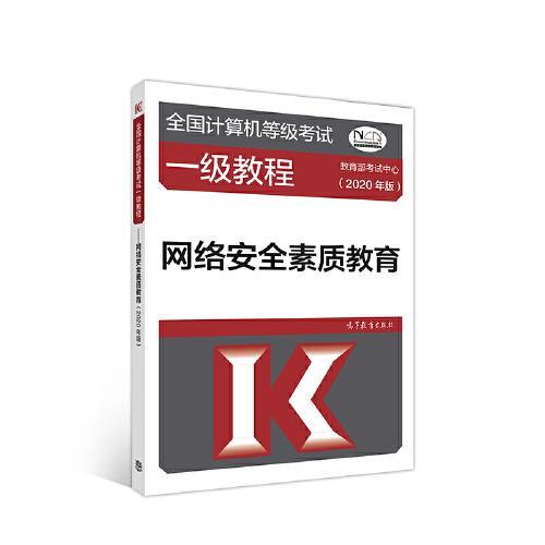 全国计算机等级考试一级教程--网络安全素质教育(2020年版)