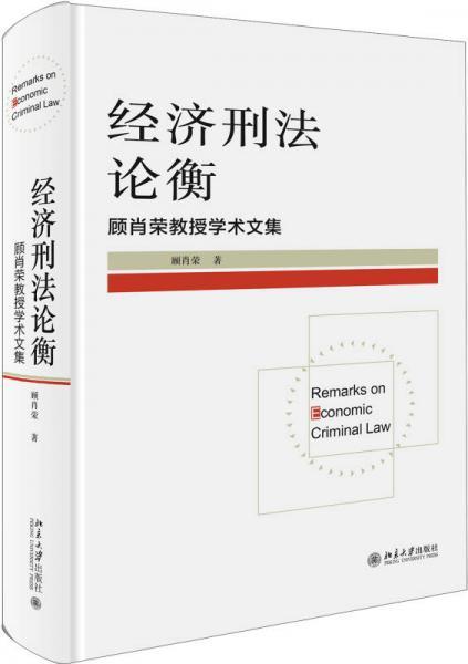 经济刑法论衡 顾肖荣教授学术文集