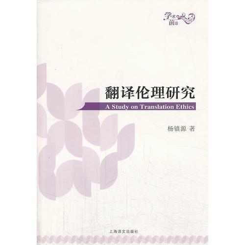 翻译伦理研究(学术前沿系列)